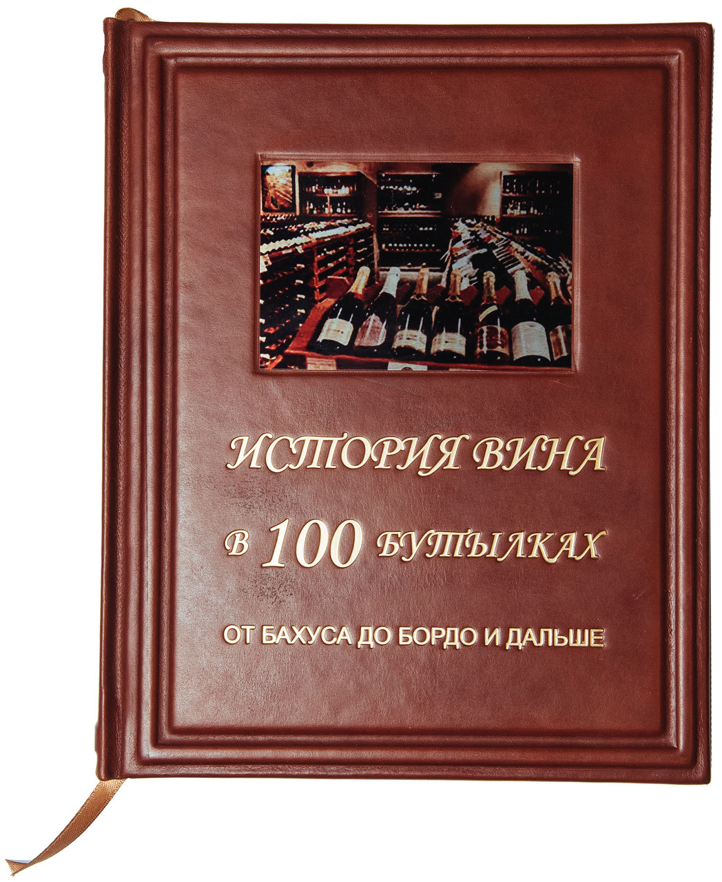 """Книга в кожаном переплете с тиснением на коже """"История вина в 100 бутылках. От Бахуса до Бордо и дальше"""""""