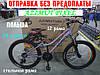 ✅ Гірський Велосипед Azimut Pixel 24 D Рама 12 ЧОРНО-РОЖЕВИЙ, фото 3