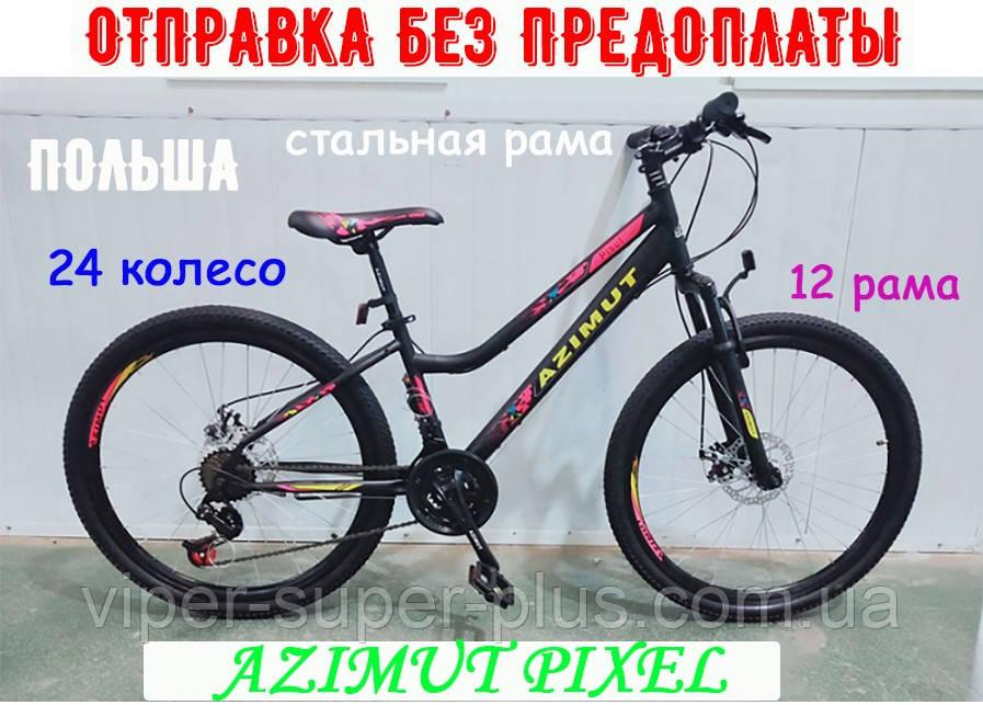 ✅ Гірський Велосипед Azimut Pixel 24 D Рама 12 ЧОРНО-РОЖЕВИЙ
