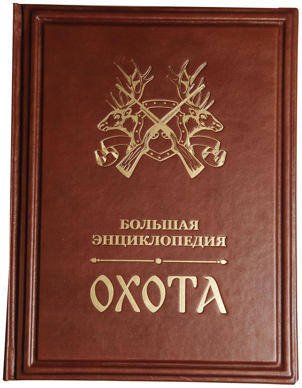 """Книга в шкіряній палітурці з фольгованим тисненням """"Полювання. Велика енциклопедія"""""""