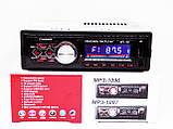 Автомагнитола 1 din MP3 1097 Bluetooth +сьемная панель, фото 3