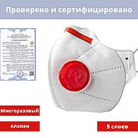 Многоразовая маска-респиратор с клапаном Микрон FFP3