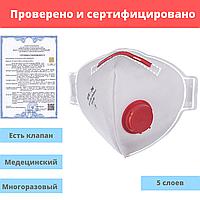 Многоразовая маска-респиратор с клапаном Бук FFP3