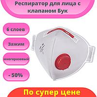 Респиратор с клапаном Бук FFP3 (многоразовая маска для лица)