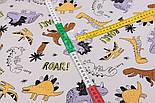 """Лоскут сатина """"Динозавры ROAR"""" на сером фоне, №2890с, размер 25*80 см, фото 5"""