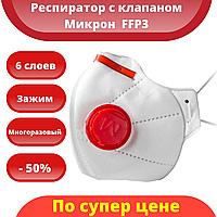 Респиратор с клапаном Микрон FFP3 (многоразовая маска для лица)