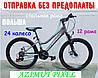 ✅ Гірський Велосипед Azimut Pixel 24 D Рама 12 ЧОРНО-РОЖЕВИЙ, фото 5