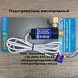 Подогреватель кислородный электрический ПЭ-01К, фото 2