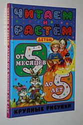 Читаем и растём. Детям от 5 месяцев до 5 лет (художники И. Цыганков,  И. Блохина)