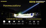Тактический ручной фонарь NITECORE P30 NEW+usb NL2150R 21700*5000mAh (1000LM, Cree XP-L HI V3, IPX8), Комплект, фото 4