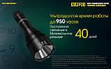 Тактический ручной фонарь NITECORE P30 NEW+usb NL2150R 21700*5000mAh (1000LM, Cree XP-L HI V3, IPX8), Комплект, фото 6