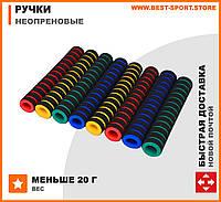 Ручки мягкие неопреновые для тренажёров домашних, фото 1