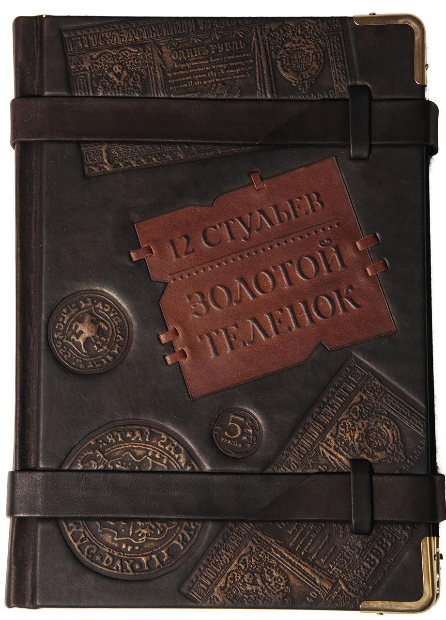 """Книга в шкіряній палітурці """"Дванадцять стільців. Золоте теля"""" В. Ільф і Петров Е."""