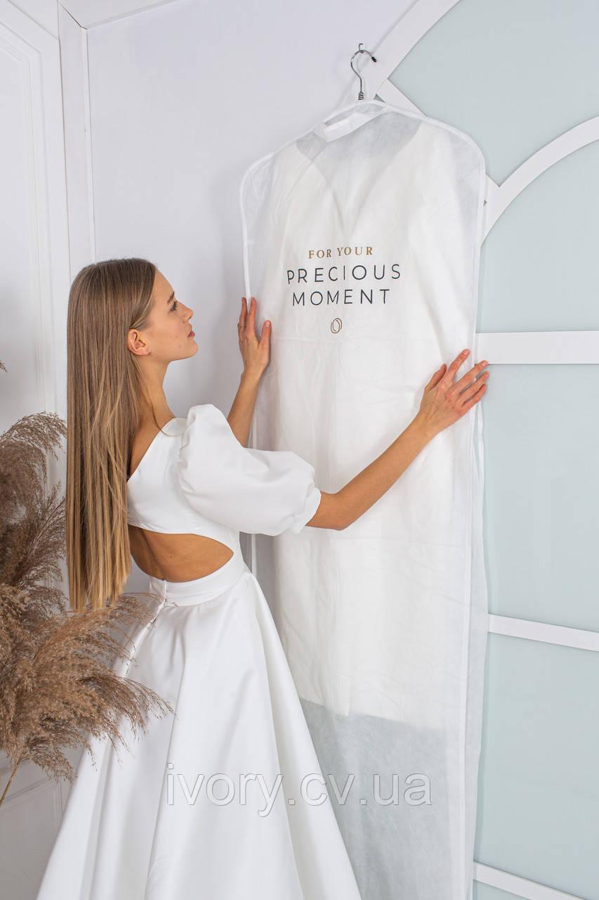 Чохол для весільного плаття білий, з розпіркою, закритий