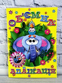 Аплікації та витинанки. Об'ємна аплікація Жовта 115530 Глорія Україна