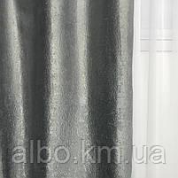 Модные серые шторы Блэкаут софт 150x270 cm (2 шт) ALBO Темно-серые (SH-250-21), фото 5