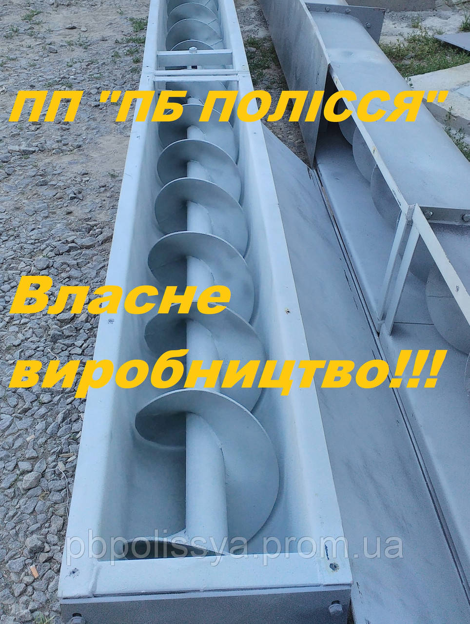 Щепы шнековый транспортер фольксваген транспортер т4 1 9 дизель система охлаждения