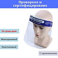 Маска экран для лица пластиквый (Защитная маска многоразовая)