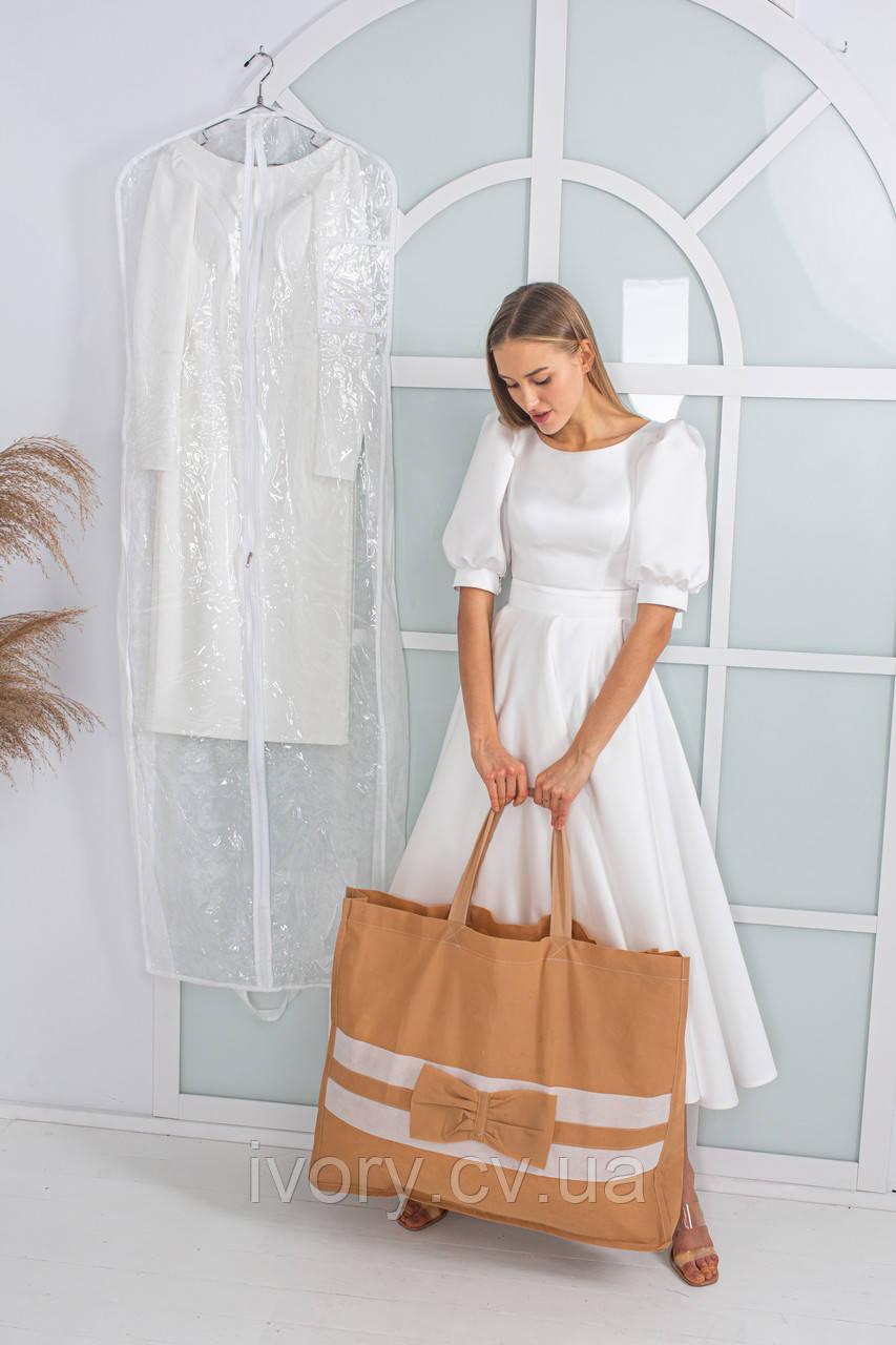 Сумка для свадебных платьев,  кремовая