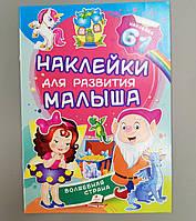 Книга детская Наклейки для развития малыша