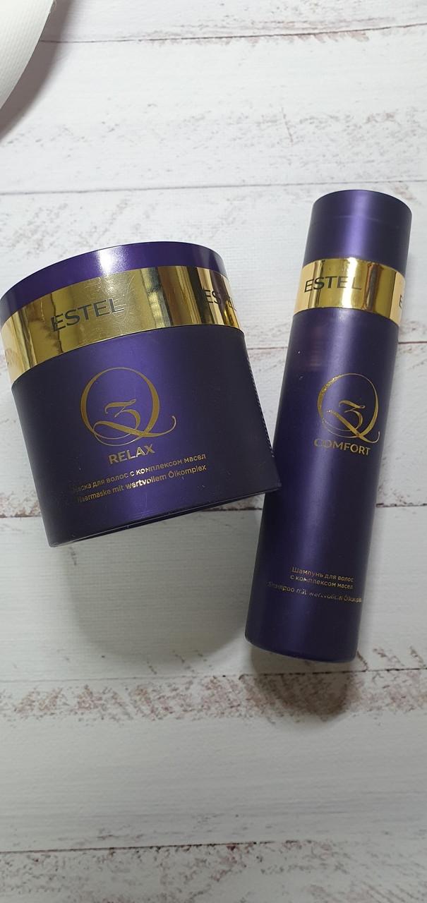 Набор Estel Q3 Шампунь для волос с комплексом масел маска для волос Relax Q3 -250 мл / 300 мл