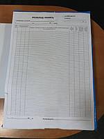 Печать бланков, квитанций, счетов