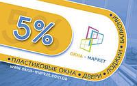 Скидки 5% на Окна Маркет