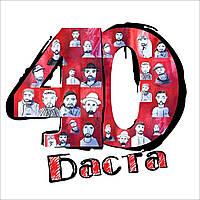 "БАСТА ""40"" 2020 2 AUDIO CD"