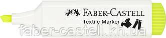Маркер для ткани  Faber-Castell Textile Marker, цвет желтый флуоресцентный, 159528