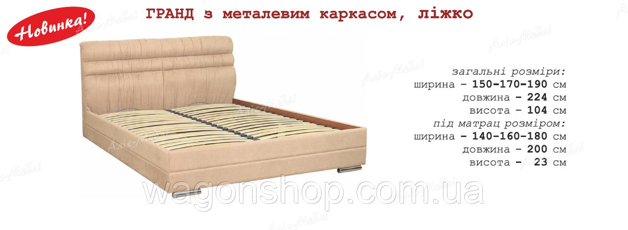 Ліжко-подіум Гранд 140 залізний каркас Аліс