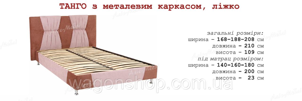 Кровать-подиум Танго 180 железный каркас Алис