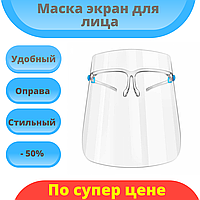 Защитная маска экран для лица (пластиковая маска)   face shield with glasses frame