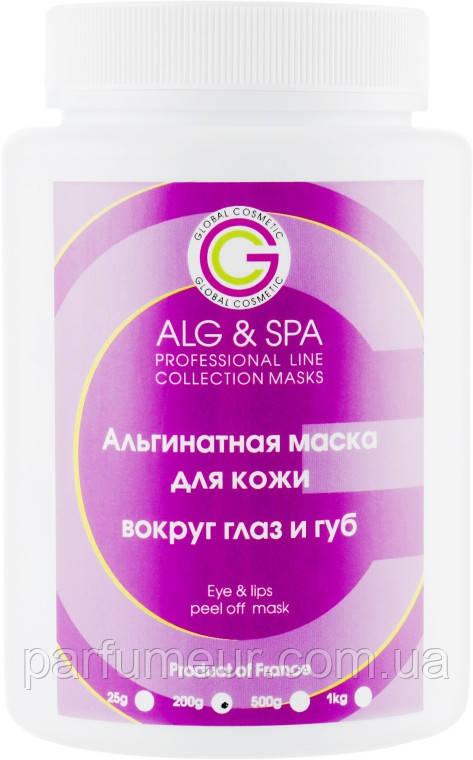 ALG & SPA Альгинатная маска для кожи вокруг Глаз и губ   200 гр