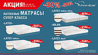 Cкидка -30% на беспружинные латексные матрасы