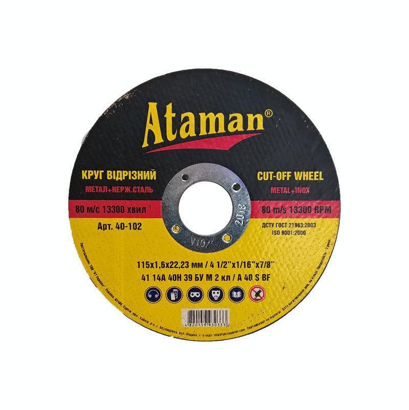 Диск відрізний Ataman з металу 125*1.2*22.23 мм - 5 шт.