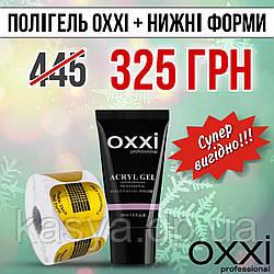 Набор Полигель OXXI + нижние формы