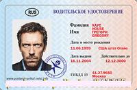 """Водительское удостоверение """"Доктор Хаус"""" рус."""