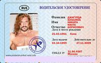 """Водительское удостоверение """"Джигурда"""" рус."""