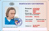 """Водительское удостоверение """"Купитман"""" рус."""