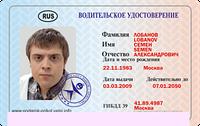 """Водительское удостоверение """"Лобанов"""" рус."""