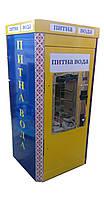 Автомат с системой очистки «ВОДОГРАЙ» Эконом