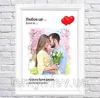 """Постер """"Love is / Любов це..."""" з фото на День святого Валентина / 14 лютого/ день закоханих А3+рамка -"""