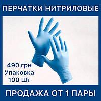 Перчатки нитриловые одноразовые синие без пудры РАЗМЕР М (в упаковке 100шт), перчатки нітрилові одноразові