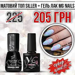 Матовий топ без липкого шару Siller Professional + гель-лак MG Nails