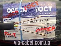 Кабель ВВГ нг п 3х2.5 Одесса ГОСТ