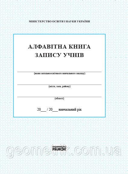 Алфавiтна книга запису учнів арт. Х10241У ISBN 9789663145273