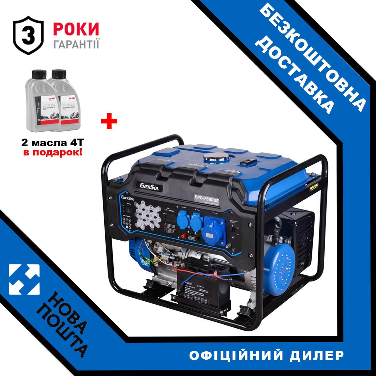 Генератор бензиновий EnerSol EPG-7500SE + в подарок 2 масла 4Т!