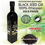 Элитное масло черного тмина холодного отжима Shifa