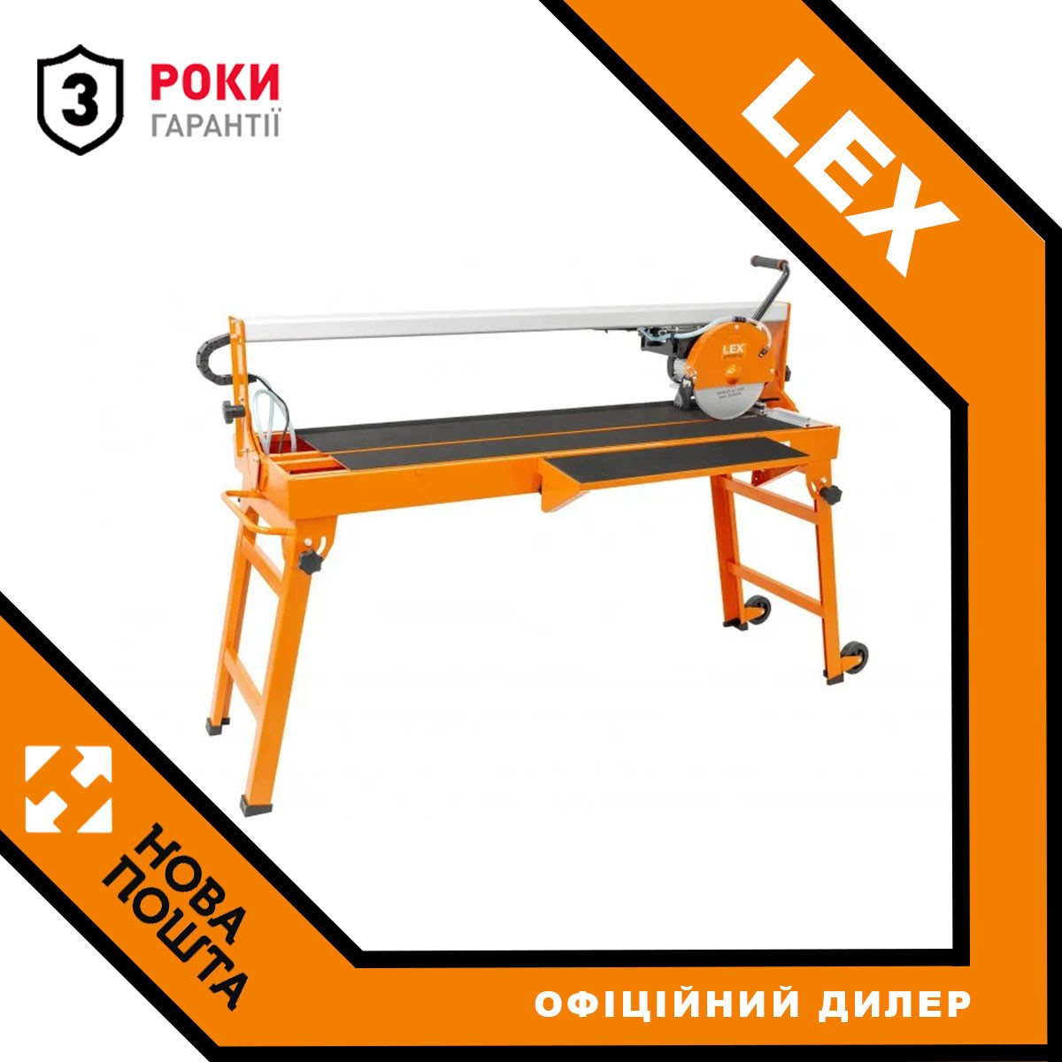 LEX плиткоріз LXTC250-127