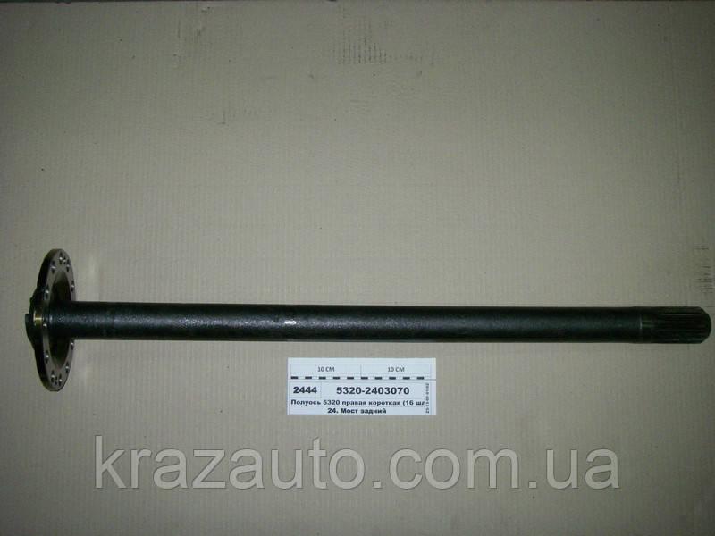 Полуось правая КАМАЗ-5320 короткая (16 шлицов) (пр-во КАМАЗ) 5320-2403070